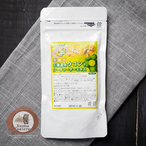 Укон (curcuma longa) Здоровье и защита печени и желудка. Средство от похмелья. (Япония)